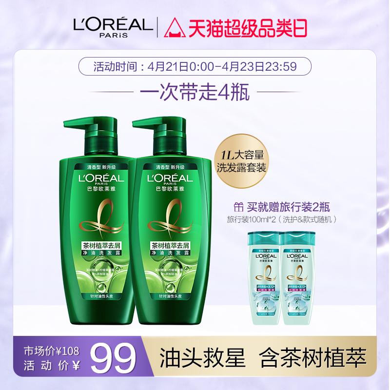 欧莱雅美发绿瓶茶树植萃去头屑控油男士女士精油洗发水500ML*2