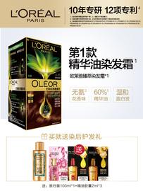 欧莱雅臻萃自然黑色染发剂自己在家染发膏霜植物精华油官方旗舰店图片