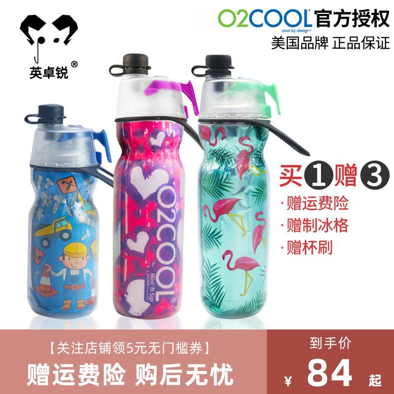 英卓锐 美国O2COOL喷雾水杯喷水运动多功能杯子儿童便携学生水壶