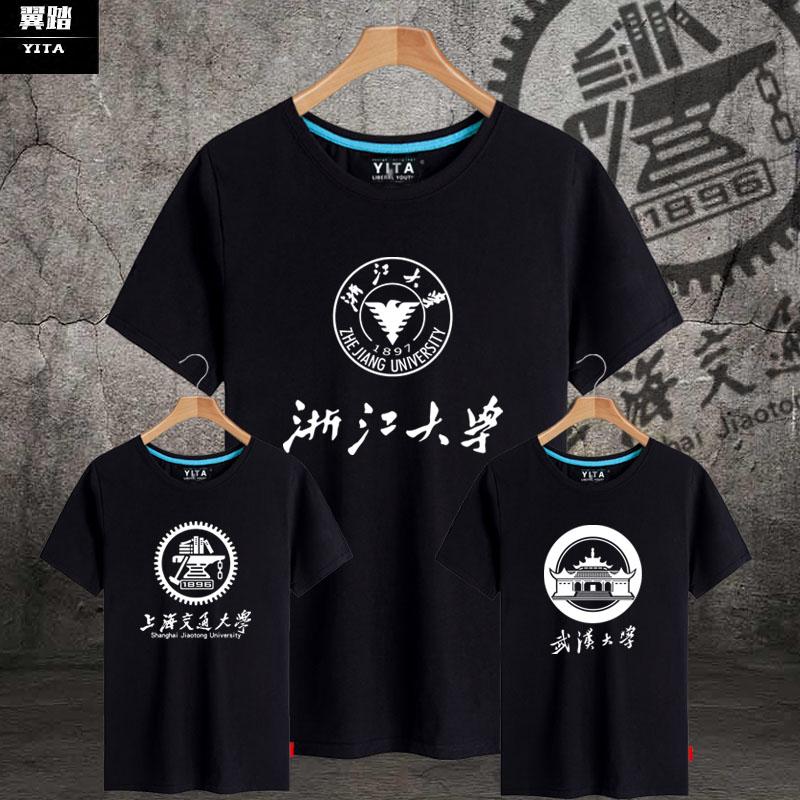 浙江武汉上海交通大学周边学校文化纪念短袖T恤衫男女半袖上衣服