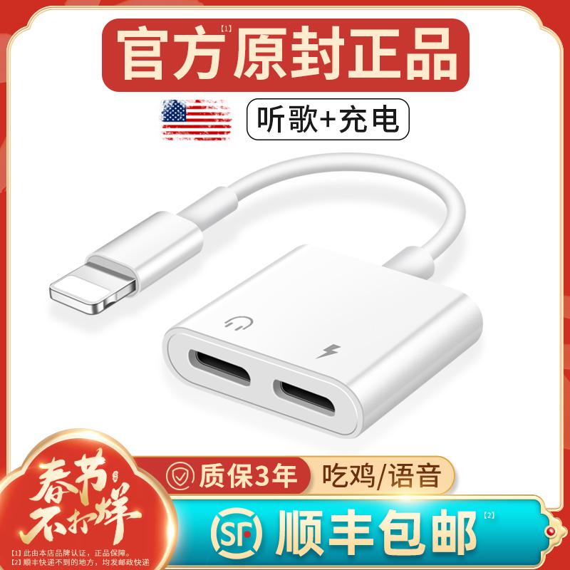 苹果x耳机二合一3.5 mm充电转接头