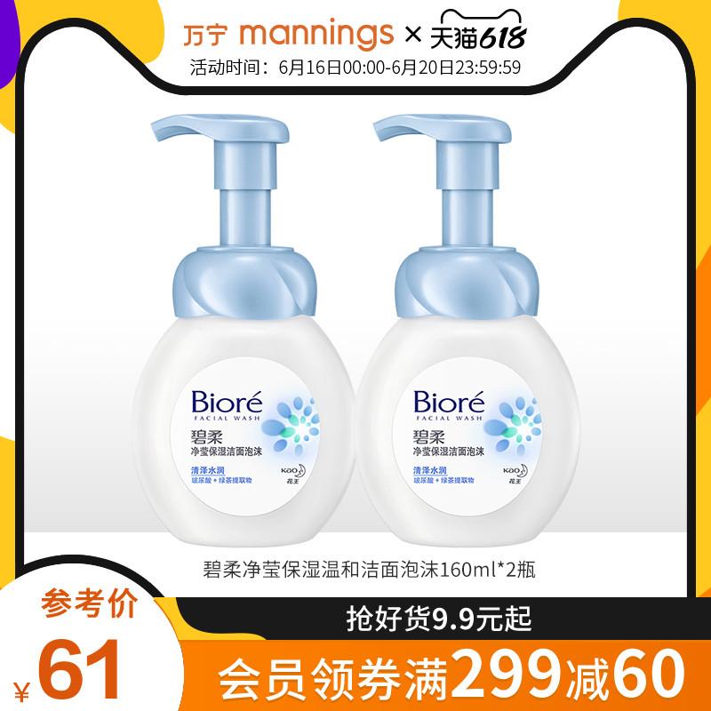 万宁碧柔净莹保湿温和洁面泡沫160ml*2瓶脸部深层清洁控油洗面奶