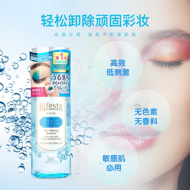 万宁曼丹眼唇卸妆水145ml日本进口缤若诗深层清洁温和彩妆卸妆液