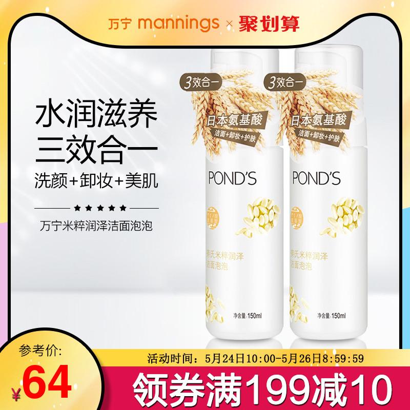 万宁旁氏米粹洁面泡泡氨基酸深层清洁卸妆三合一洗面奶150ml*2瓶图片