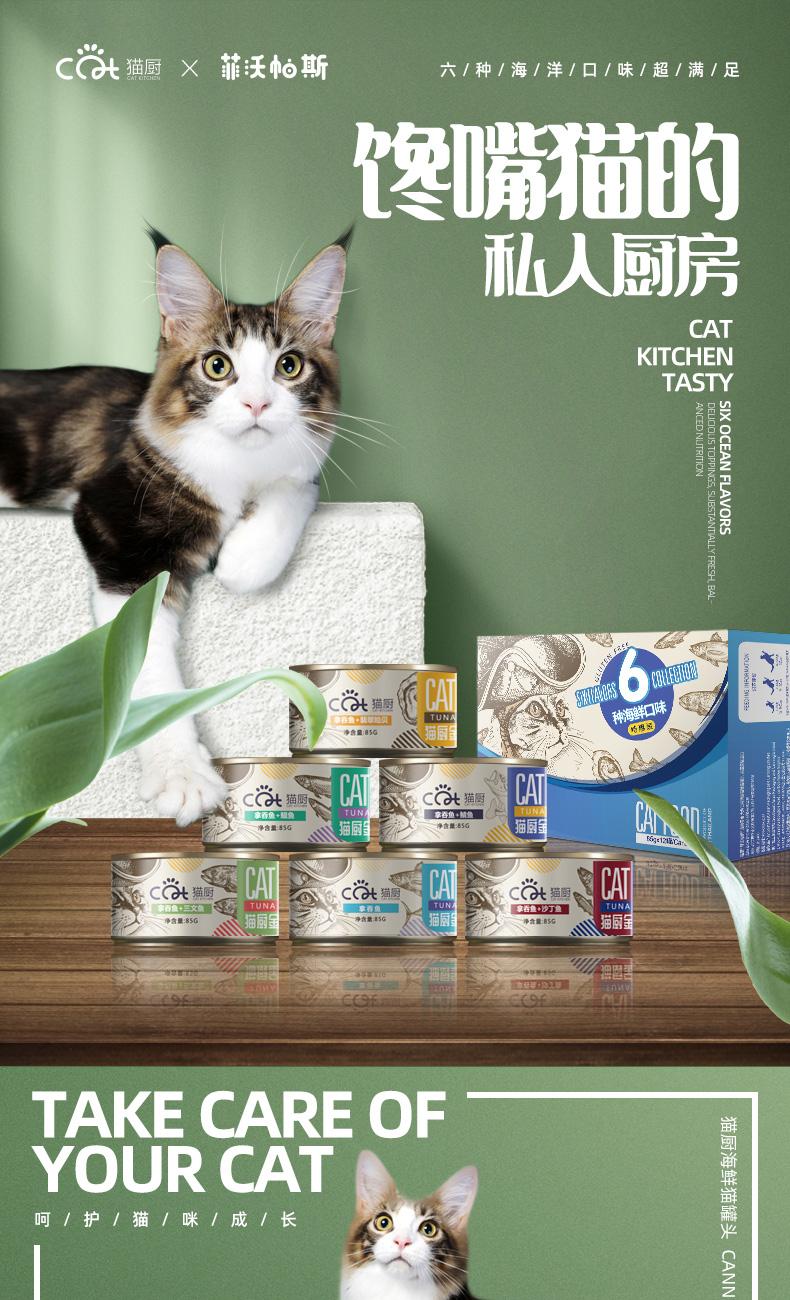 泰国进口菲沃帕斯猫厨猫罐头成幼猫通用罐85g*12罐宠物猫咪零食
