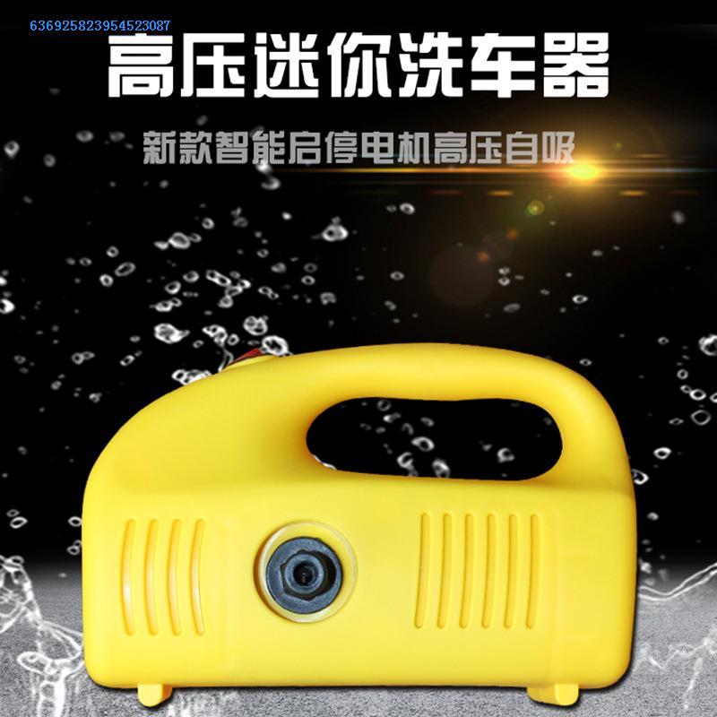 12月02日最新优惠高压冼220v家用便携式洗车洗车机
