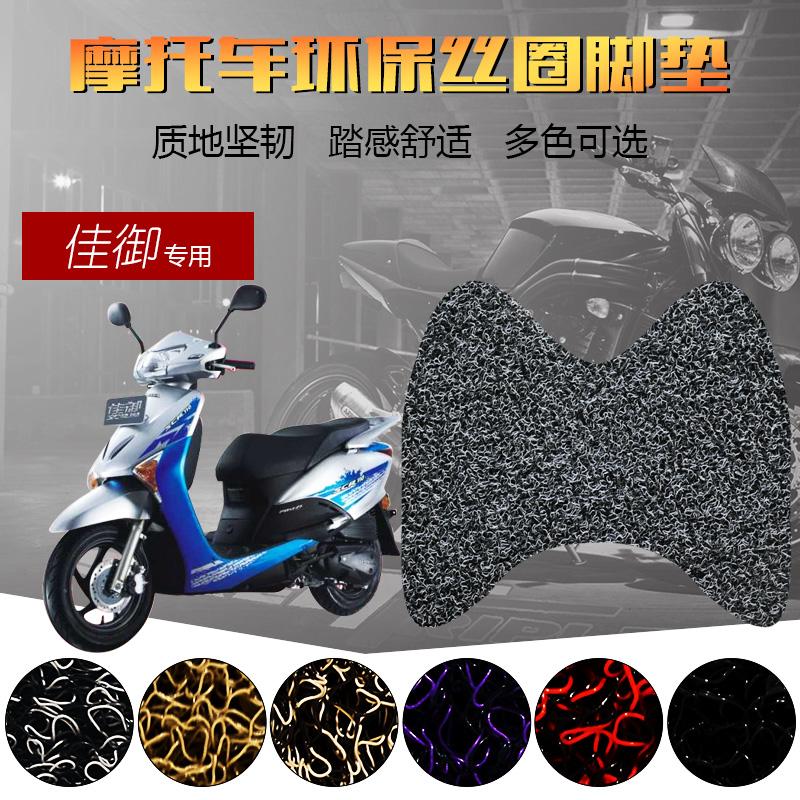 电动车佳御 踩脚垫摩托车踏板车脚垫 丝圈脚踏板垫脚踏子WH110T-A