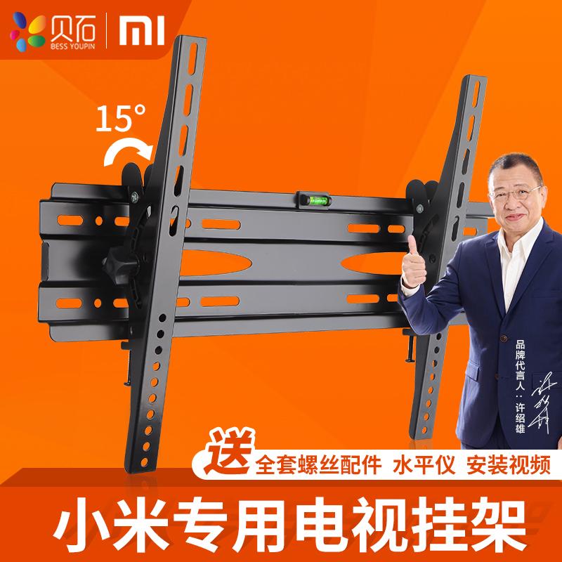 xiaomi /小米电视机液晶墙壁挂挂架