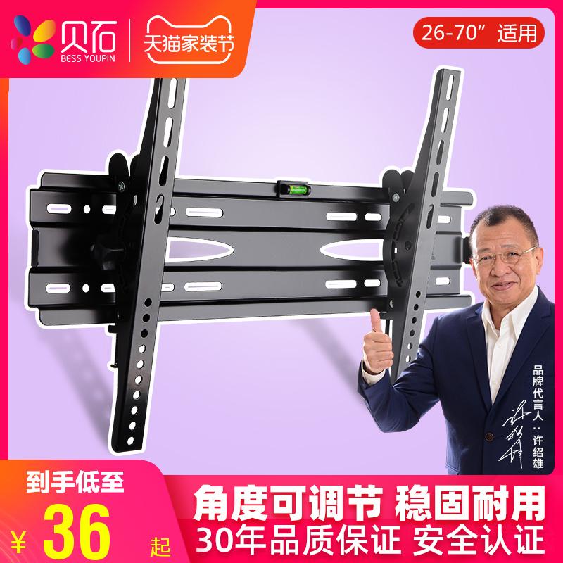 通用电视机挂架三星索尼tcl小米4a32 43 55 65寸万能壁挂墙上支架