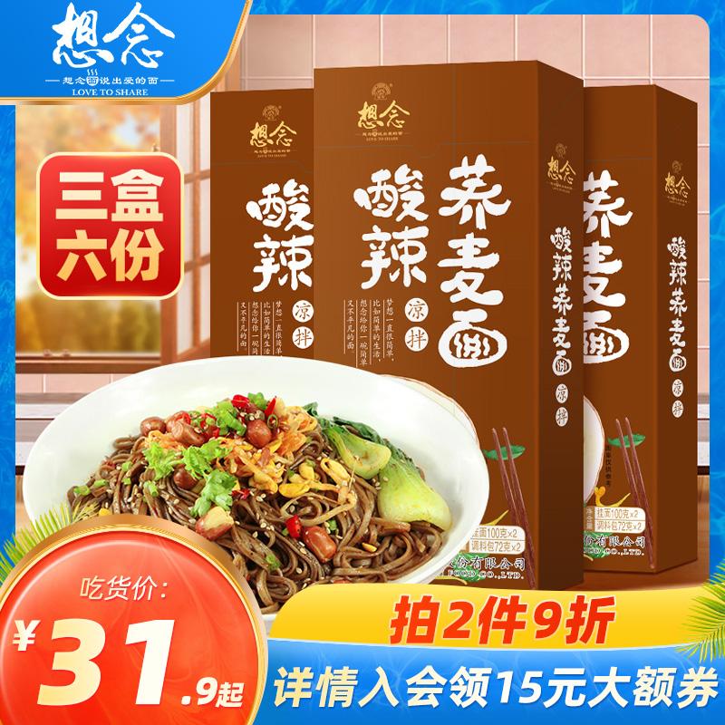 想念面条 酸辣荞麦面3盒6份干拌面料包低脂网红方便速食挂面整箱