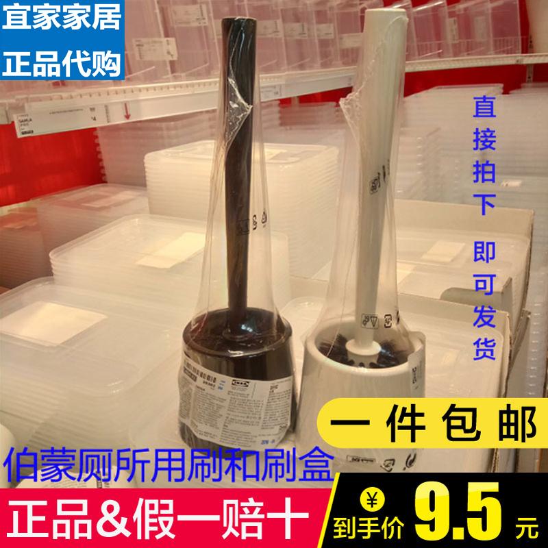 宜家伯蒙厕所用刷和刷盒ikea马桶刷热销90件限时秒杀
