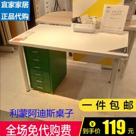 宜家利蒙阿迪斯桌子书房工作室电脑桌办公台儿童写字台IKEA包邮