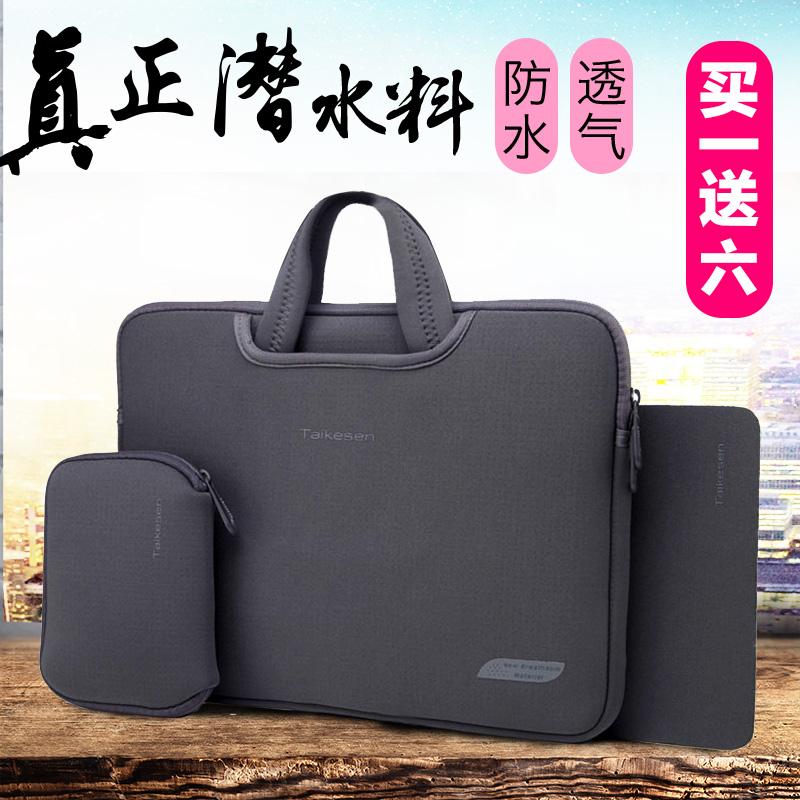 泰克森air13蘋果11聯想14電腦包macbook筆記本內膽手提12寸pro15