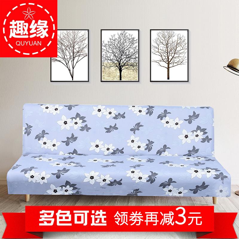 無扶手摺疊沙發床套全包全蓋夏季沙發套罩子通用型布藝沙發墊
