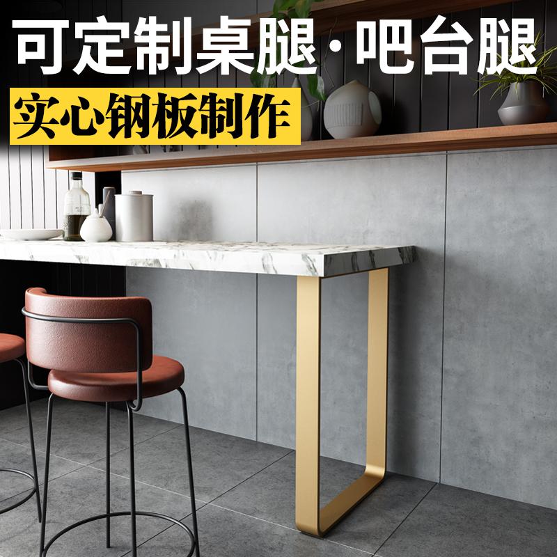 吧台腿餐桌脚办公桌会议桌书桌大板金属钢板铁艺金色桌子支架定制