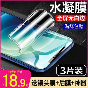 苹果12 iphone12pro 12mini ip水凝膜
