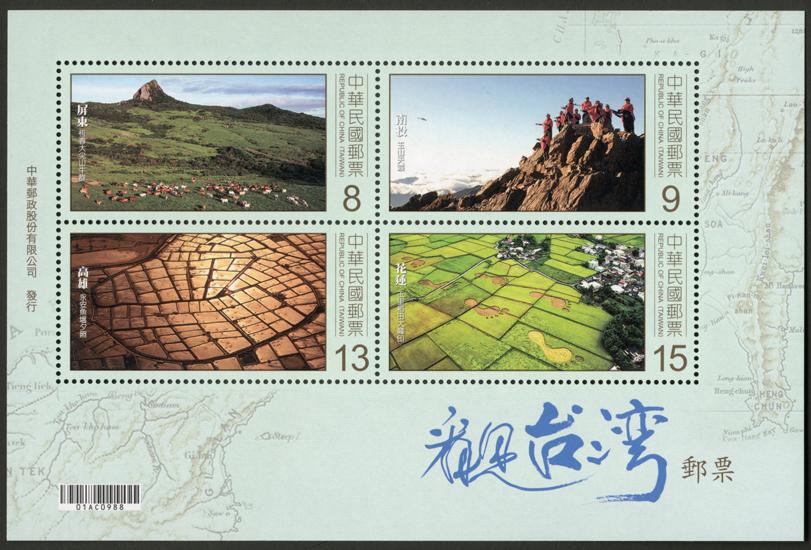 Тайвань Специальный 664 видел Тайвань печать небольшой полностью Zhang