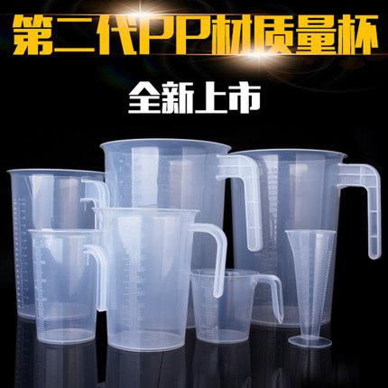 加厚塑料量杯烘培透明家用食品级带刻度杯烧杯量筒小厨房奶茶杯子
