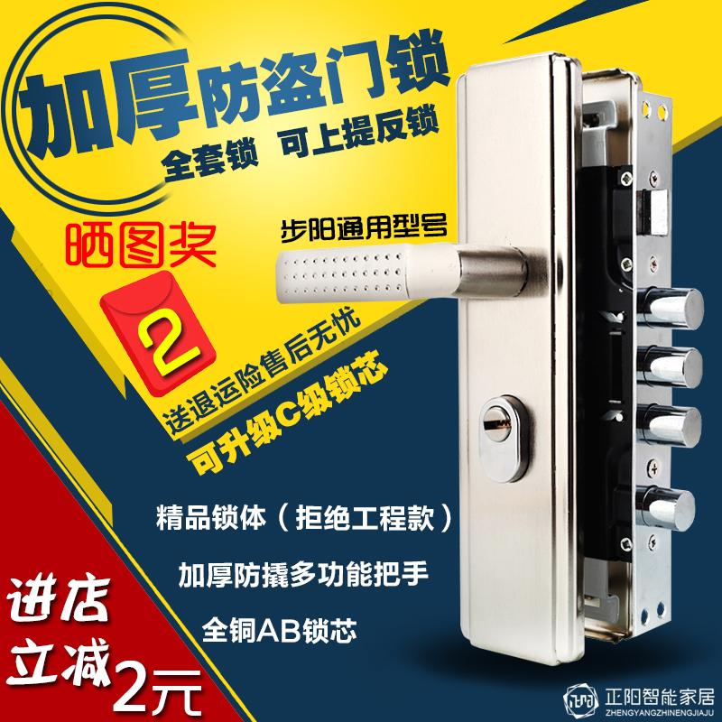 歩陽盗難防止ドアロックセット入戸通用型加重ダブル快速ホームドア盗難ロック三点セット