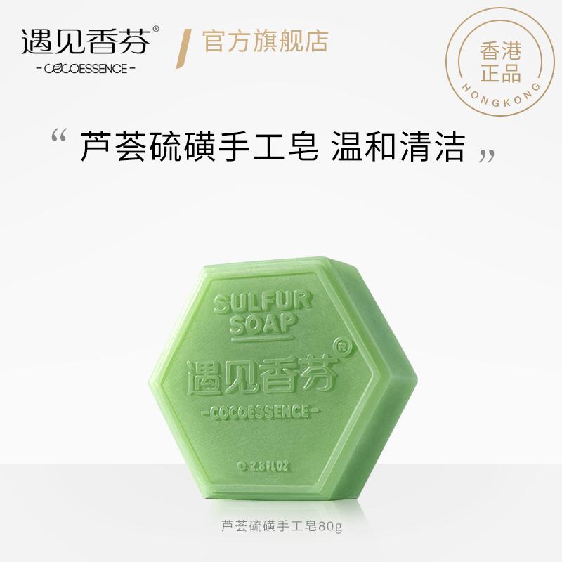 遇见香芬硫磺香皂