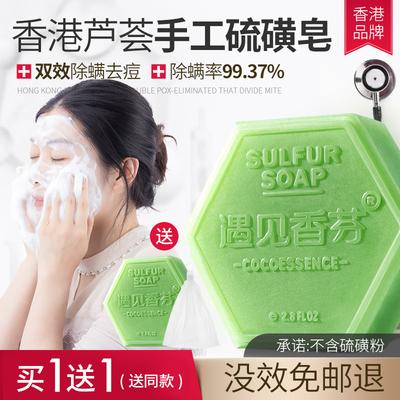 遇見香芬硫磺香皂除螨蟲殺菌去螨蟲臉部海鹽皂男女洗臉全身清潔蝻