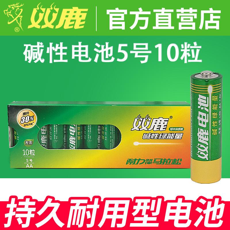 双鹿电池 5号碱性电池五号儿童玩具电池批发遥控器鼠标干电池10粒,可领取3元天猫优惠券