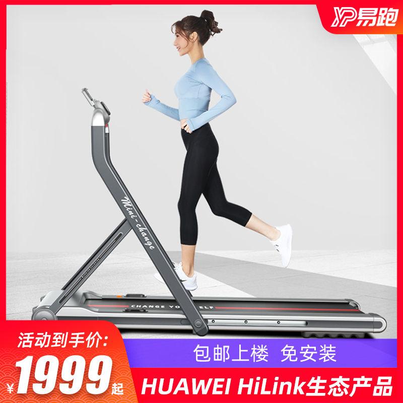 易跑MINIC HUAWEI HiLink生态产品跑步机家用款小型室内静音折叠