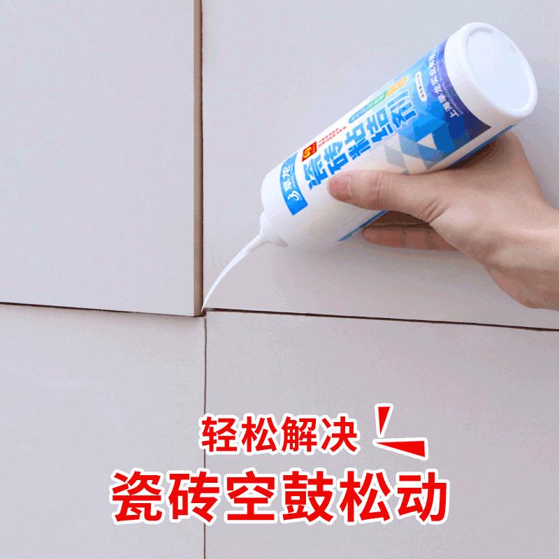 瓷砖胶强力粘合剂地砖空鼓松动修复注射灌缝胶墙砖脱落修补剂家用