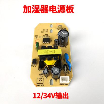 通用加湿器电源板雾化板 12v34v雾化板线路板加湿器配件板维修板