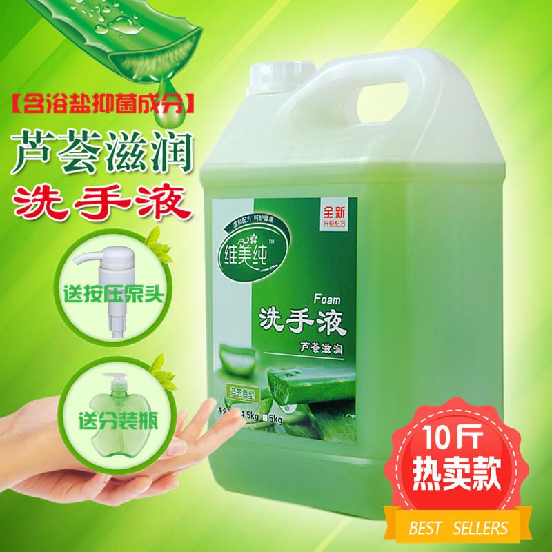 Hand washing liquid, 9.5 Jin, large barrel, replenish and smell, sterilization, sterilization, mail, hotel, restaurant foam