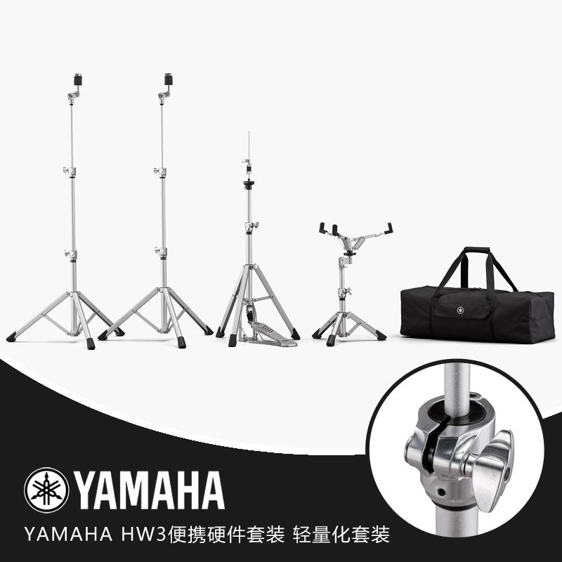 春雷乐器YAMAHA雅马哈HW3 轻化便携硬件 镲片支架套装 SS3军鼓架