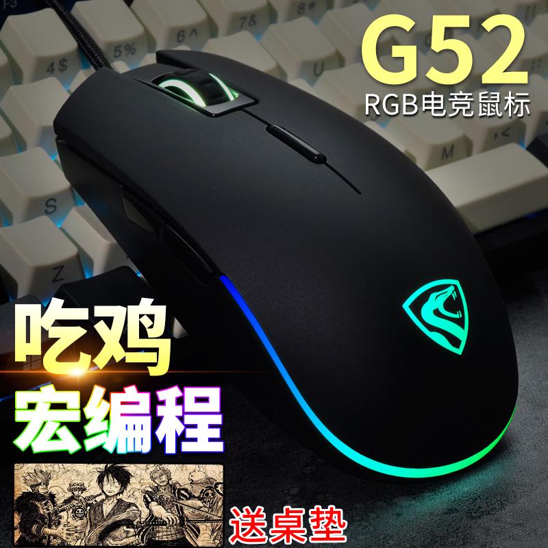 腹�`G52宏�程�o助RGB有�游�蚴�顺噪u守望先�h7/七�徐老��外�O店�^地求生���W吧�W咖�技�l光鼠��lol/cf
