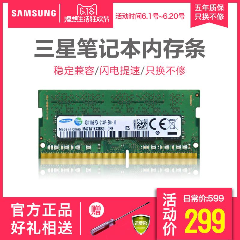三星 DDR4 2133笔记本 4GB内存条怎么样,好吗