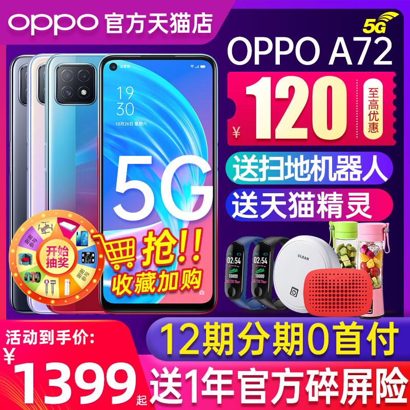 【5G新款上市12期分期】OPPO A72官方正品oppoa72手机5g reno a92s a11x a52 oppo5g官方旗舰店0ppoa72官网k7