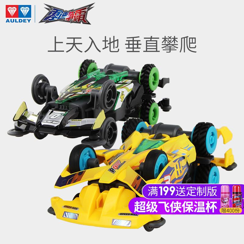 奥迪双钻零速争霸四驱车标准系列竞速系列凯旋战神男孩玩具