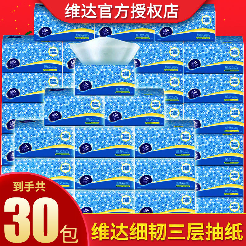 维达抽纸巾实惠装整箱30包家用家庭装餐巾纸抽婴儿卫生纸巾面巾纸(用5元券)