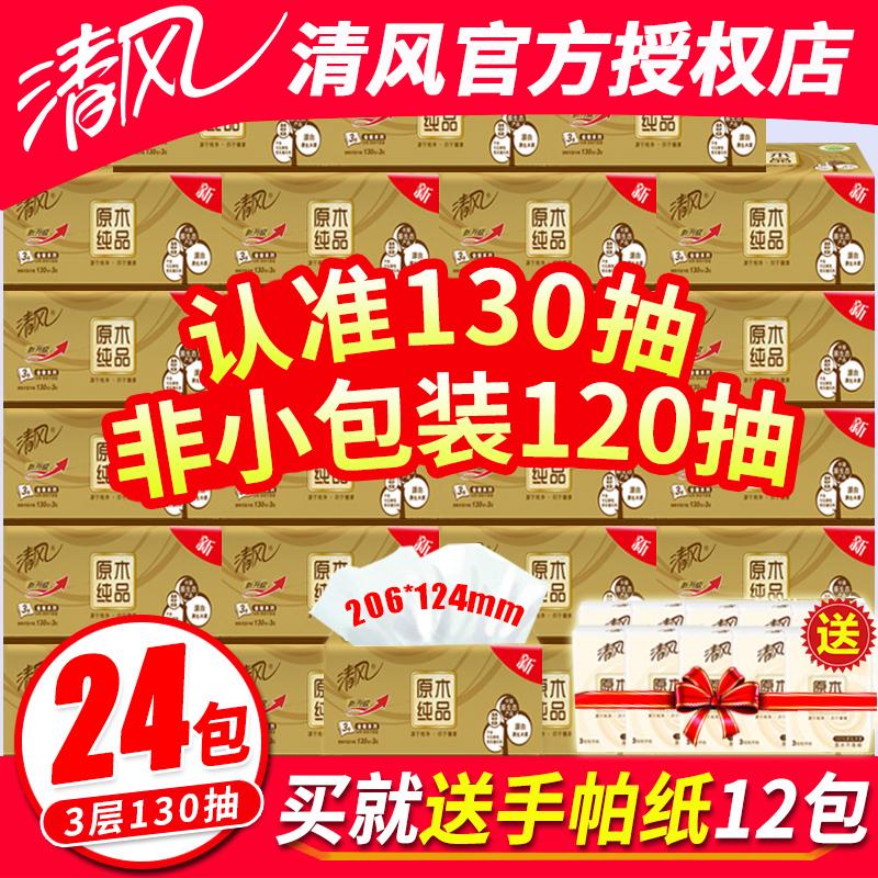 清风抽纸巾整箱家用实惠装抽卫生纸满59元可用5元优惠券