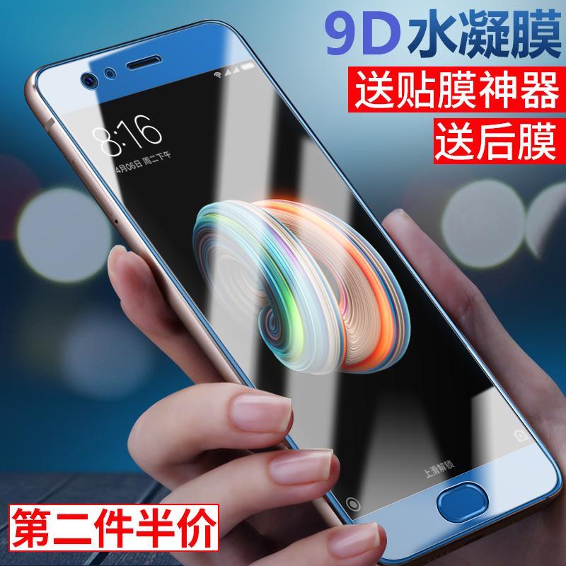 小米note3钢化水凝膜小米8水凝膜max3全屏覆盖note4x红米5plus纳米mix2s手机保护后软膜六5sPlus软5x蓝光贴6x