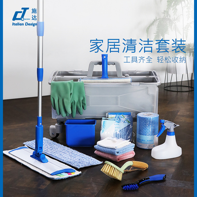 Italy Shida new house cleaning kit complete set of housekeeping cleaning professional cleaning wasteland special tools