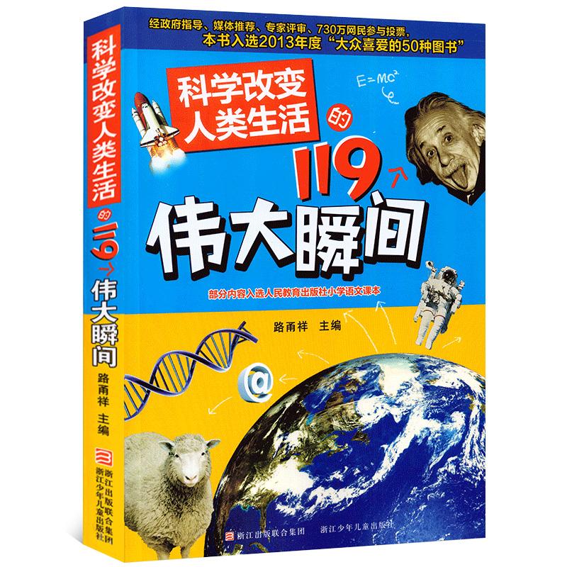 科学改变人类生活的119个伟大瞬间路甬祥主编正版书9-10-12-14岁少儿科普百科全书三四五年级儿童读物科学改变人类生活的100个瞬间