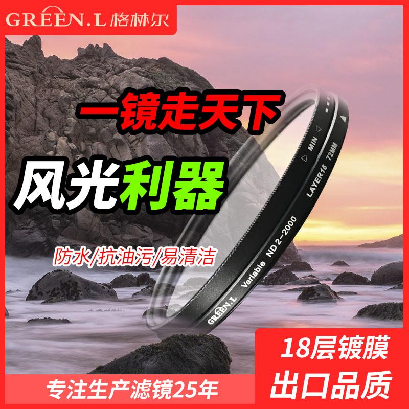 格林尔 可调减光镜 ND镜 43 46 49 52 55 58 67 72 77 82mm中灰密度镜ND2-2000滤镜佳能单反微单索尼相机镜头