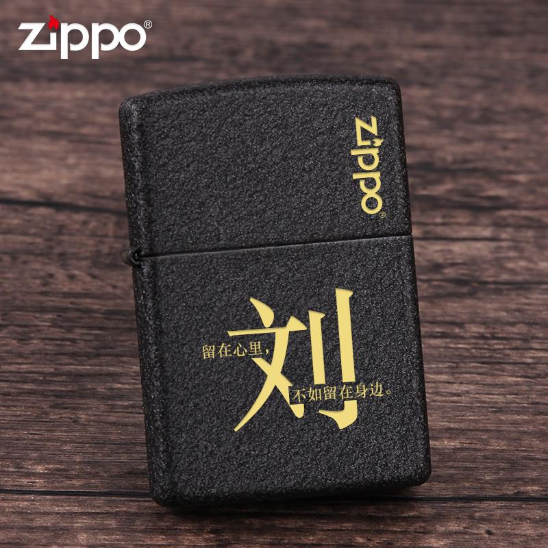 美国zippo打火机 百家姓定制刻字个性DIY 原装正品黑裂漆236煤油