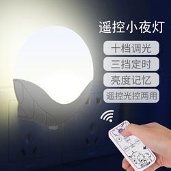 LED小夜灯插电光控遥控调光创意喂奶起夜床头灯旭日