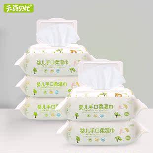 【天真贝比】便携式婴儿湿巾80抽X5包