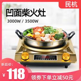 凹面电磁炉大功率家用特价3500w电池炉炒菜多功能一体商用凹型灶