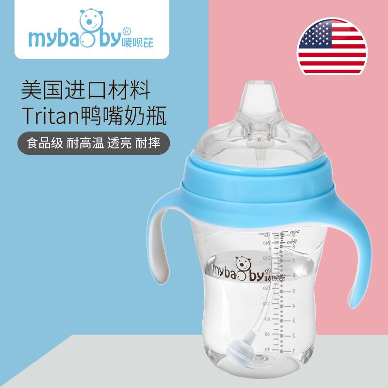 超宽口径Tritan婴幼儿鸭嘴学饮杯宝宝防摔鸭嘴奶瓶婴儿学饮鸭嘴杯(非品牌)