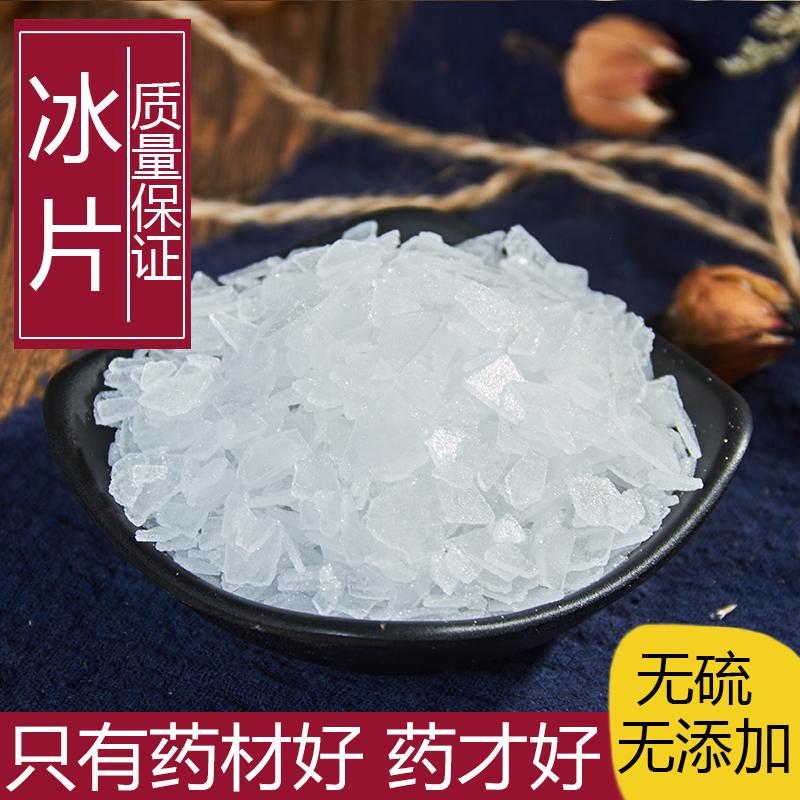 中药材正品行货天然冰片500g克 龙脑香合成龙脑梅片可磨粉 中草药