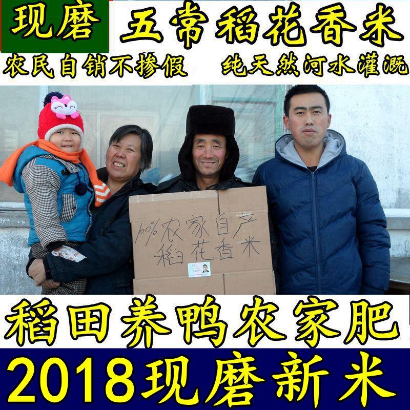 农民自销五常稻花香大米2018新米龙凤山稻花香二号满2.5/5KG包邮