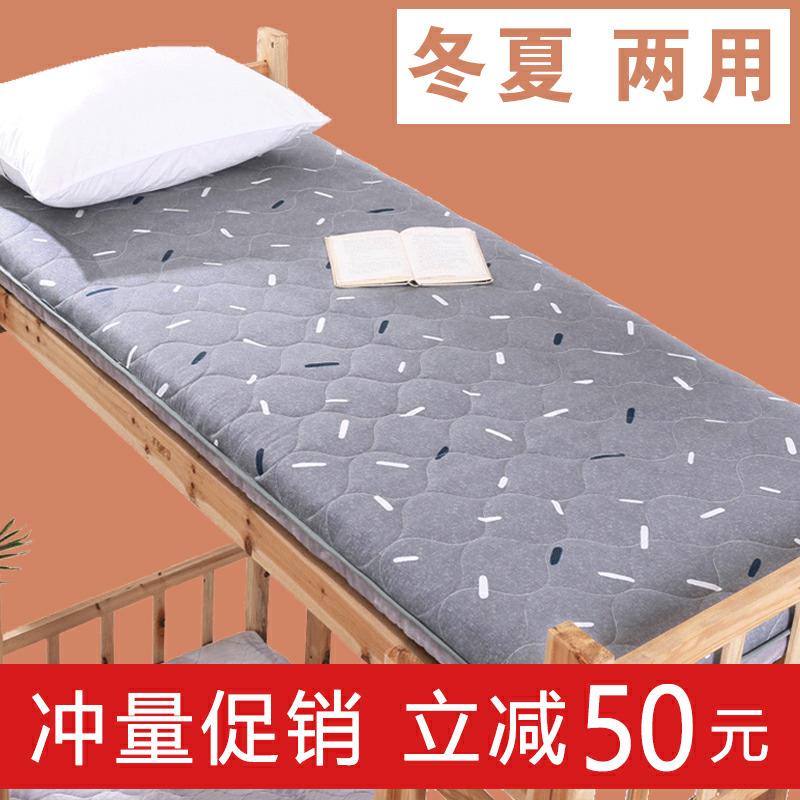 床垫宿舍单人软垫学生0.9硬垫单人床上下铺垫子冬夏两用加厚褥子