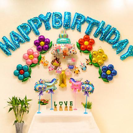 儿童生日布置气球派对装饰用品鸡宝宝一周岁生日快乐背景墙套餐